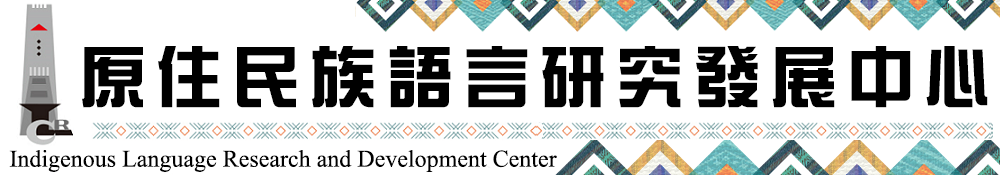 ILRDC-Indigenous Language Research and Development Center